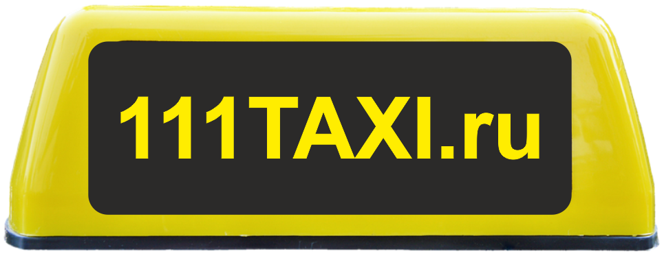 Подключение, работа в Яндекс Такси, UBER, GETT. Низкий процент. Скидки и акции. В Санкт-Петербурге, Омске и других городах